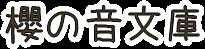 櫻の音文庫