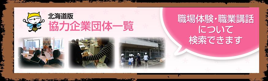 北海道 協力企業・団体