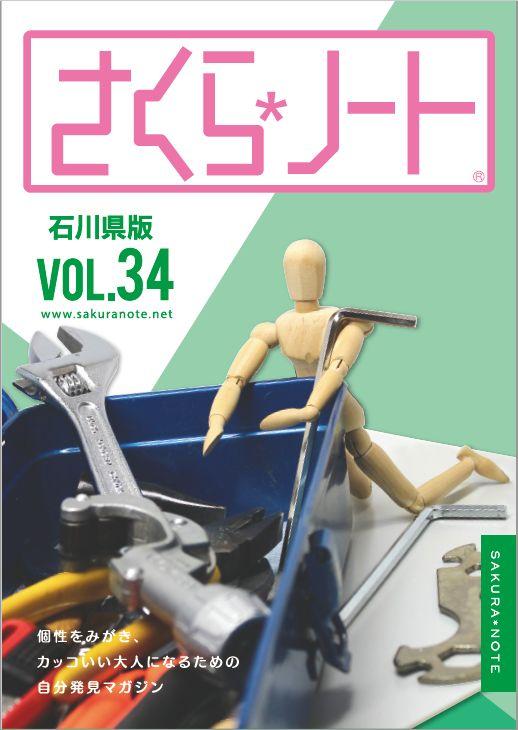 石川版最新号