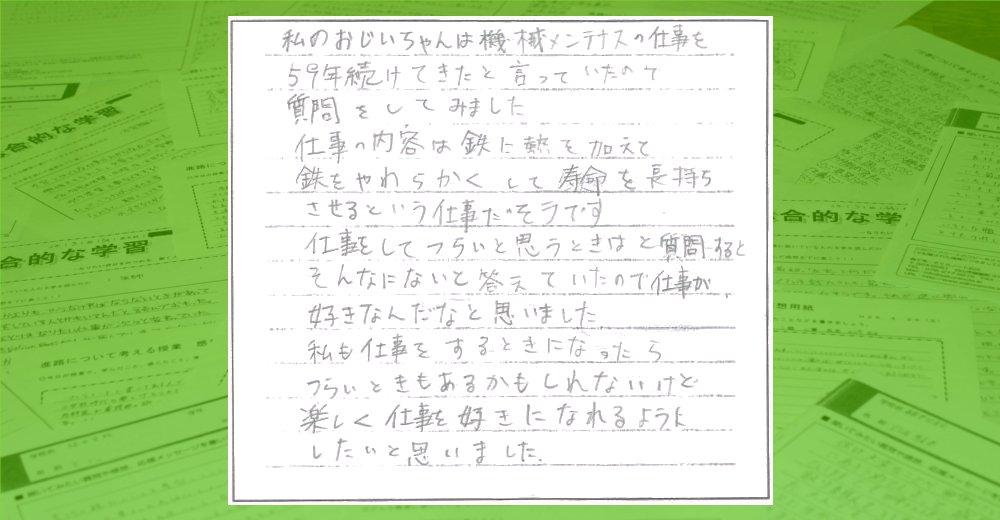 さくらノート〜