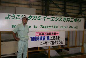タガミ・イーエクス 産業機械 建設機械 環境機械 周辺装置開発 設計 加工 組立