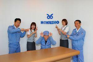ホクショー(株) 搬送システム機器の開発・設計・製造・販売・メンテナンス