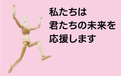 wakayama-dummy
