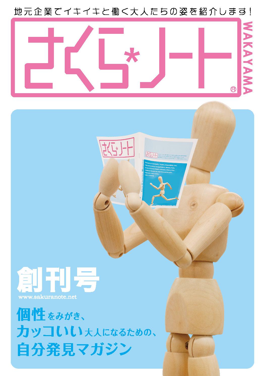 さくらノート和歌山版Vol.1